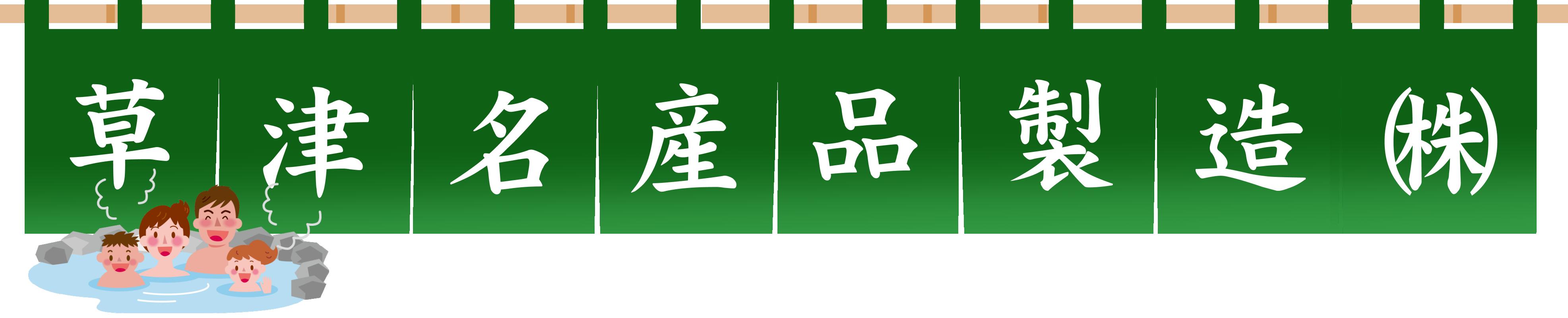 草津名産品製造株式会社