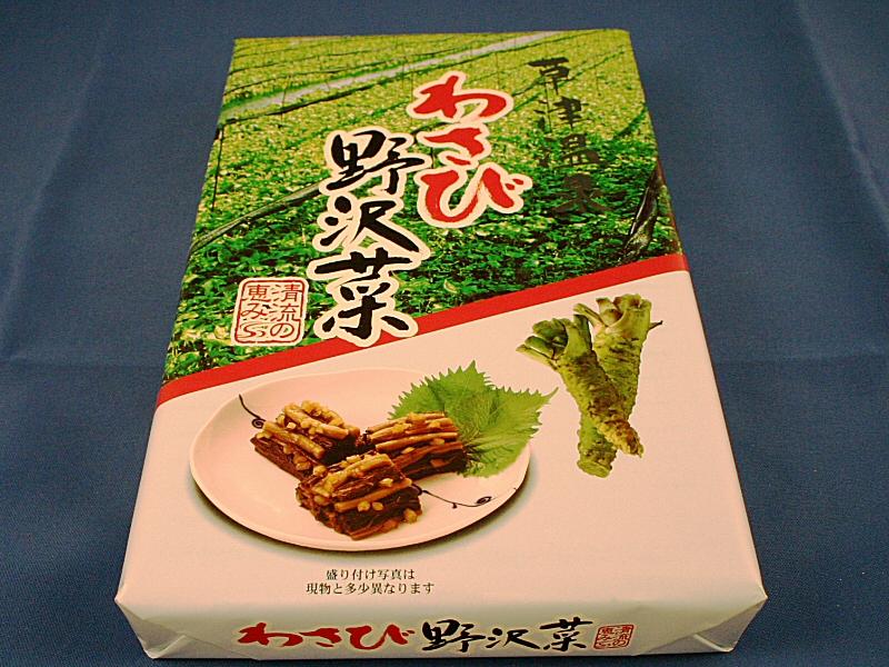 t-wasabinozawana
