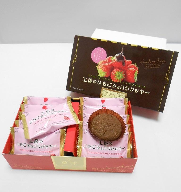 y-ichigochocolate