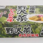 t-nozawana-wasabi