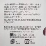 w-onsen-manjyu