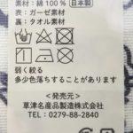 ym-towel-hankati