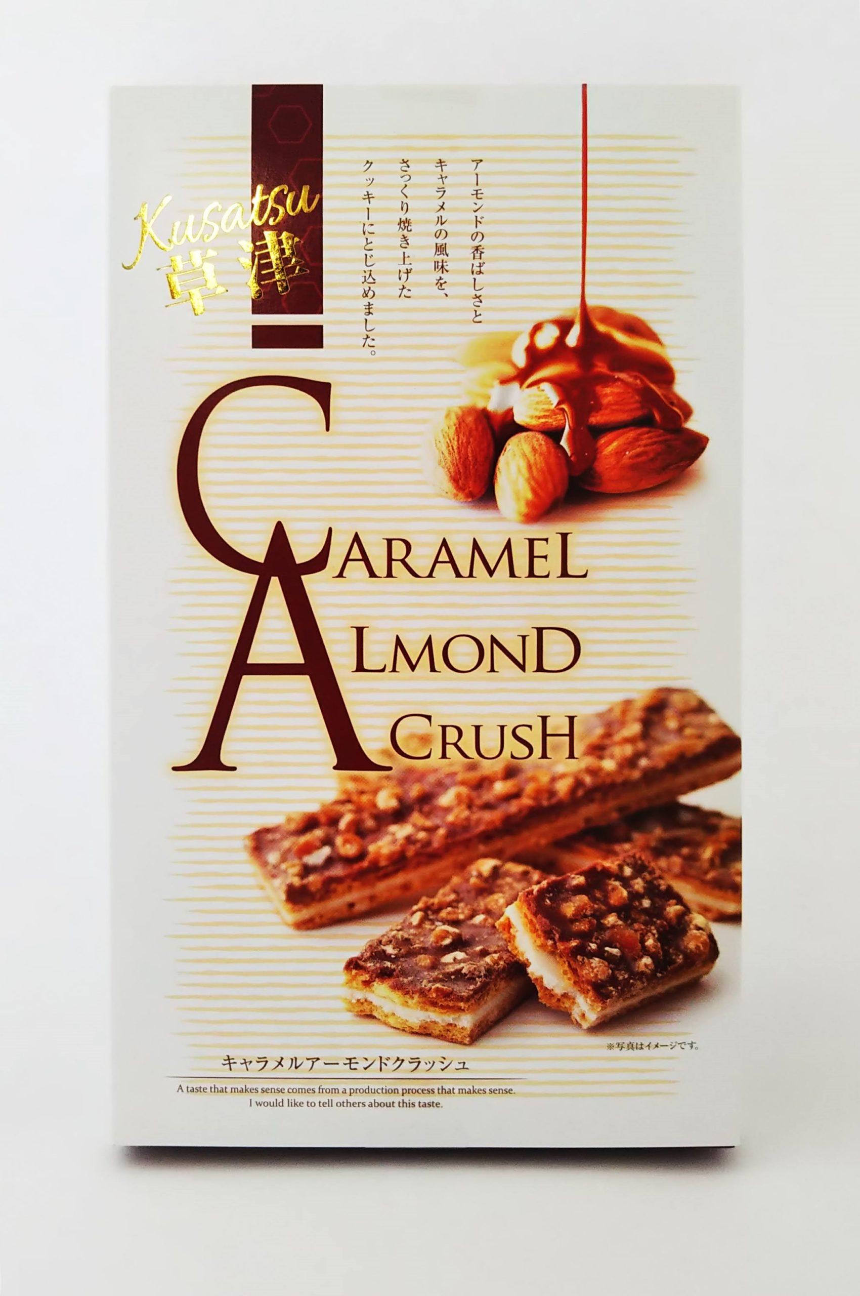 y-caramel-almond-syo