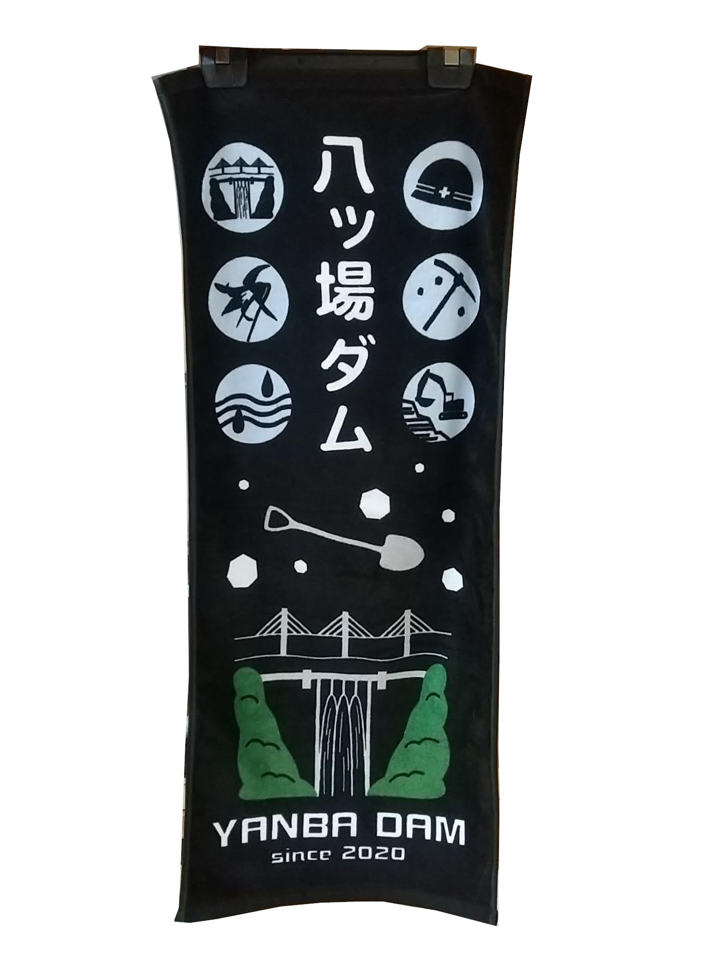 m-yamba-towel